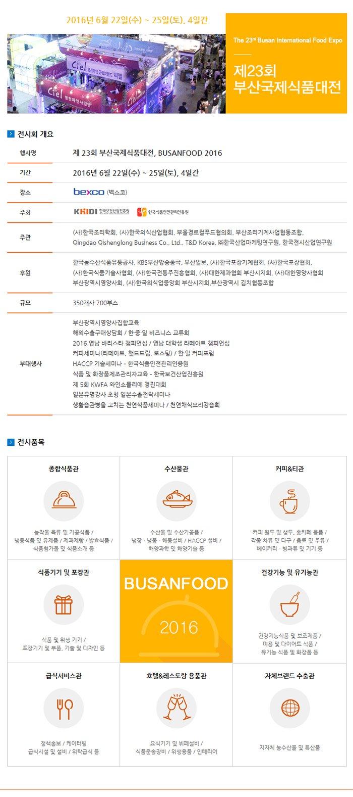 부산국제식품대전2016게시글.jpg