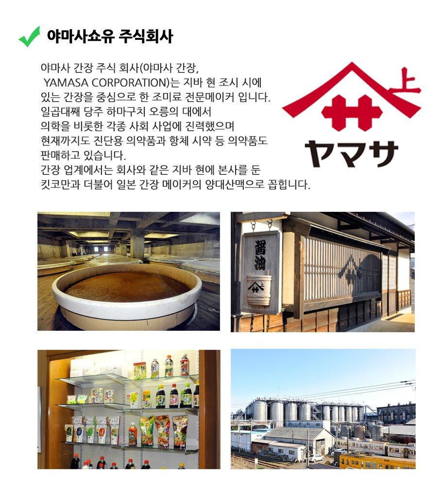 제조사소개(야마사).jpg