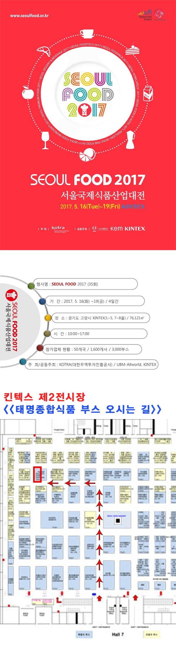 서울국제식품산업전시회 2017 게시물.jpg