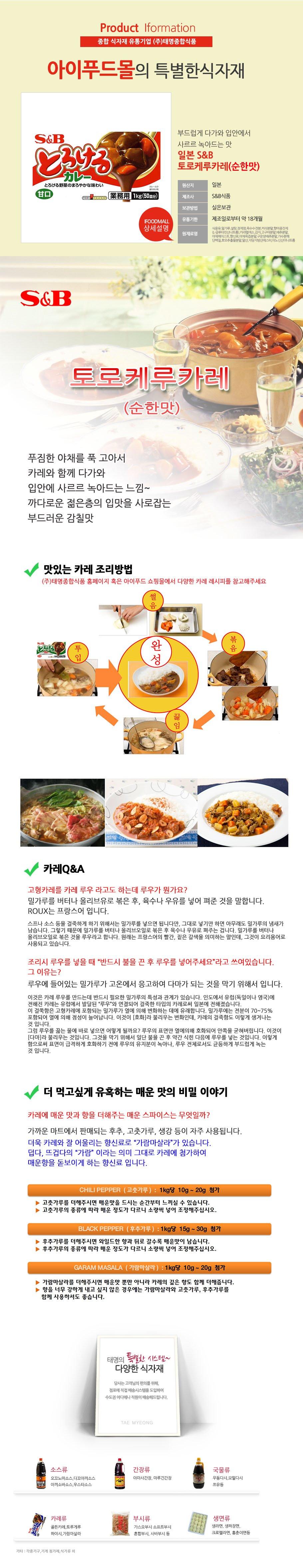 토로케루(순한맛).jpg