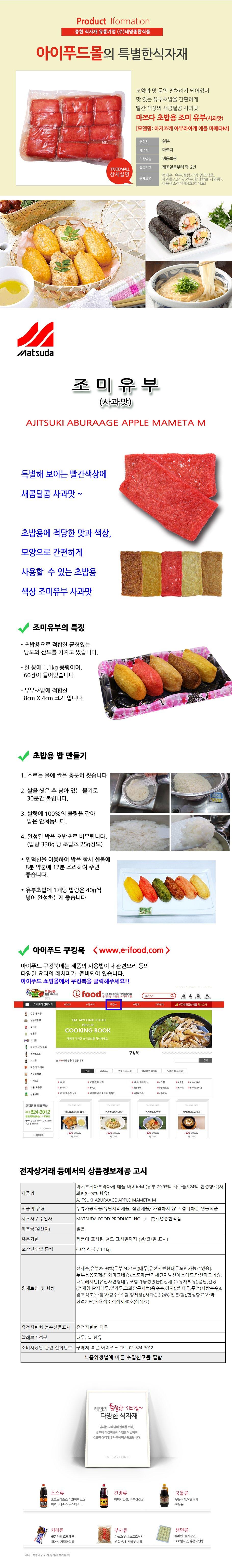 초밥용 유부 애플.jpg