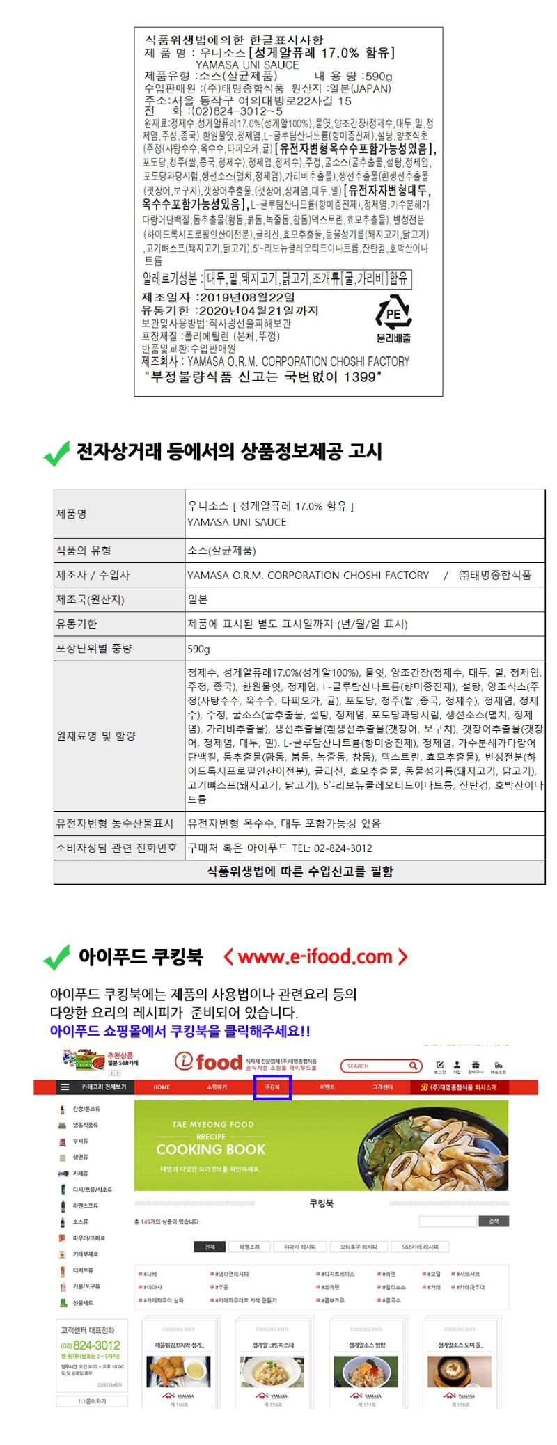 우니소스 상품정보2.jpg