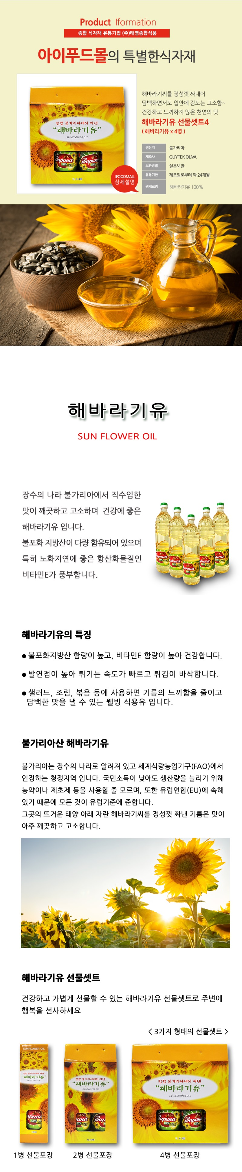 해바라기유 선물셋트4 상품정보1.jpg