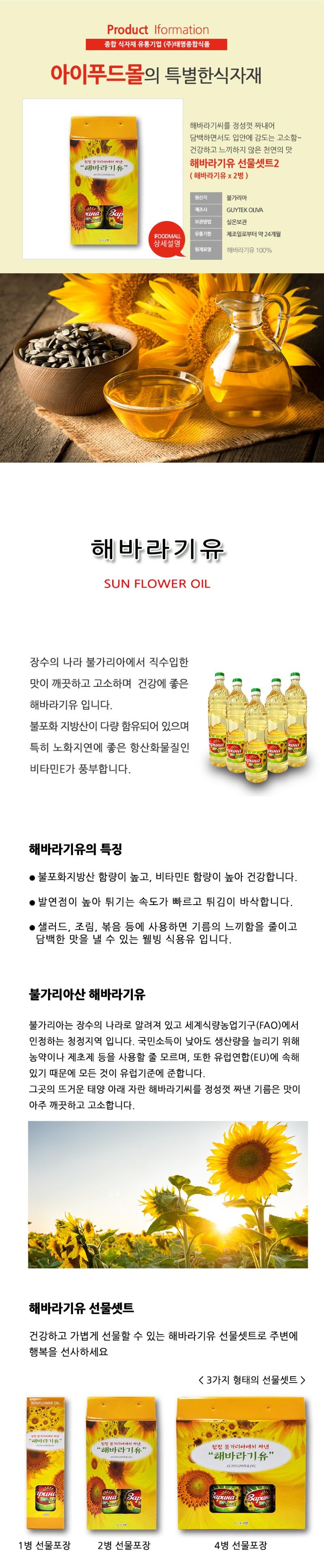 해바라기유 선물셋트2 상품정보1.jpg