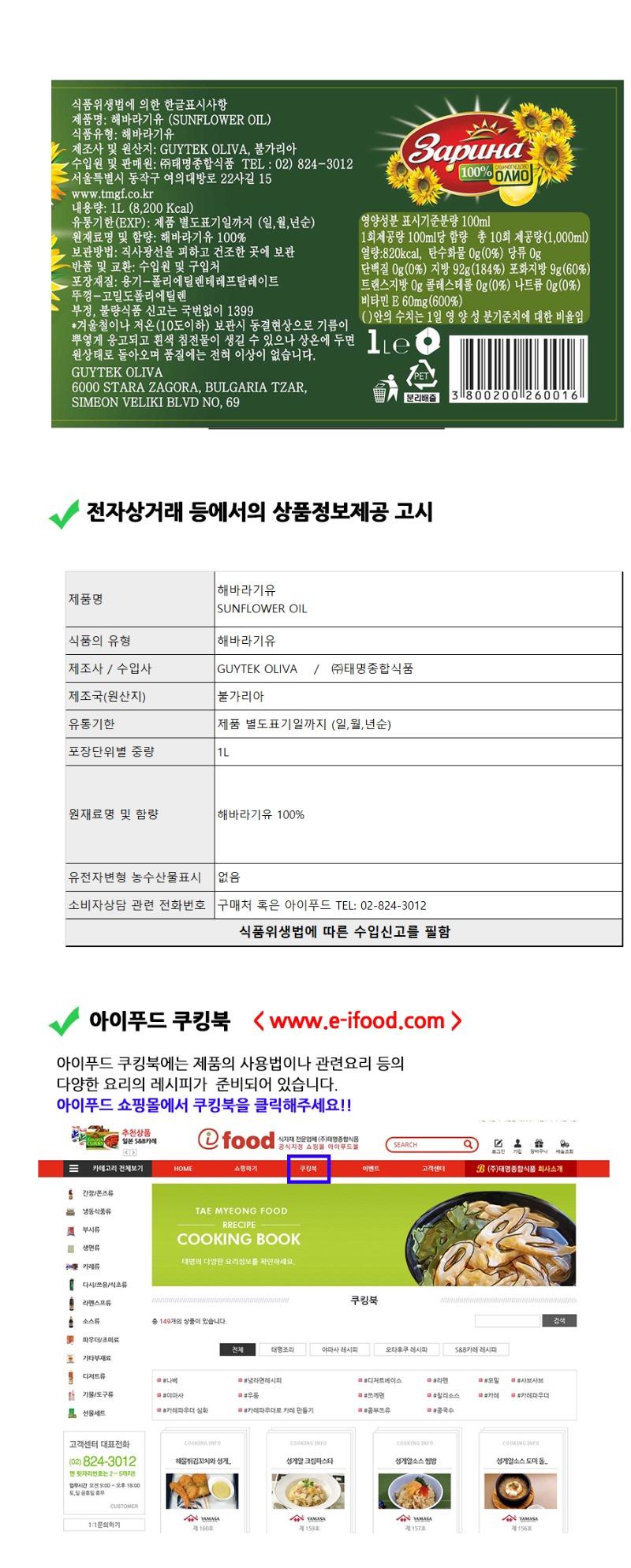 해바라기유 선물셋트1 상품정보2.jpg