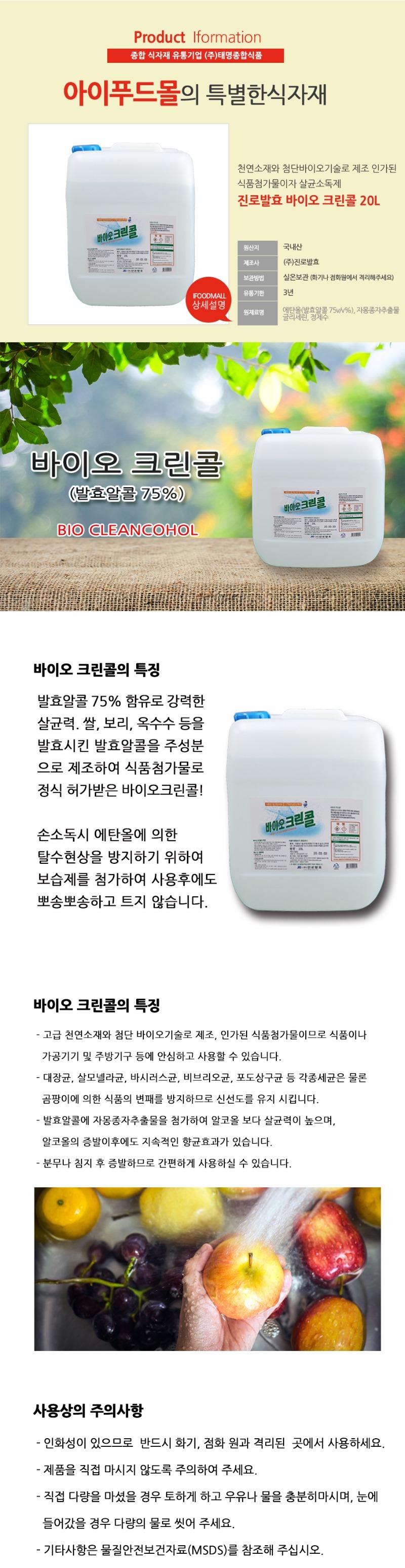 바이오크린콜 20L 상품정보1.jpg