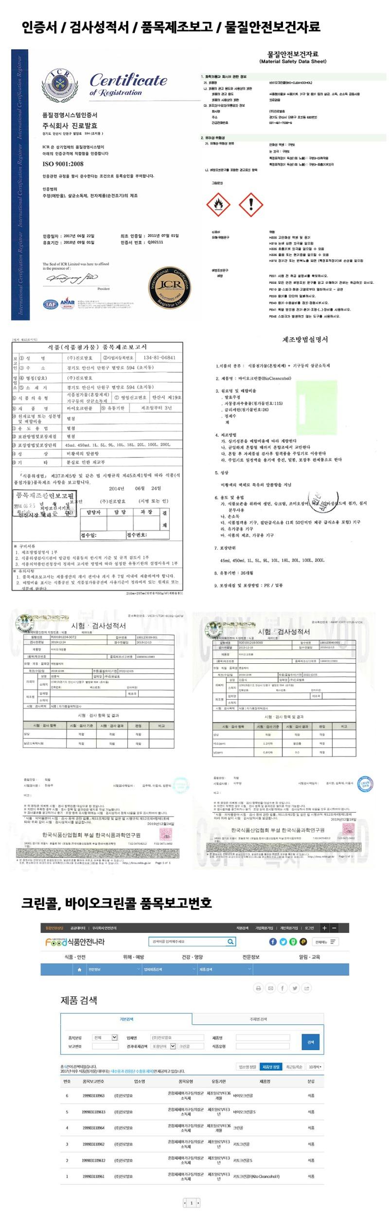바이오크린콜 1L 상품정보2.jpg
