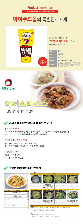 야끼소바소스 300g 상품정보1.jpg