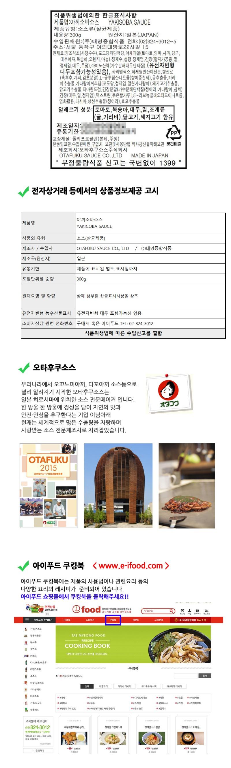 야끼소바소스 300g 상품정보2.jpg
