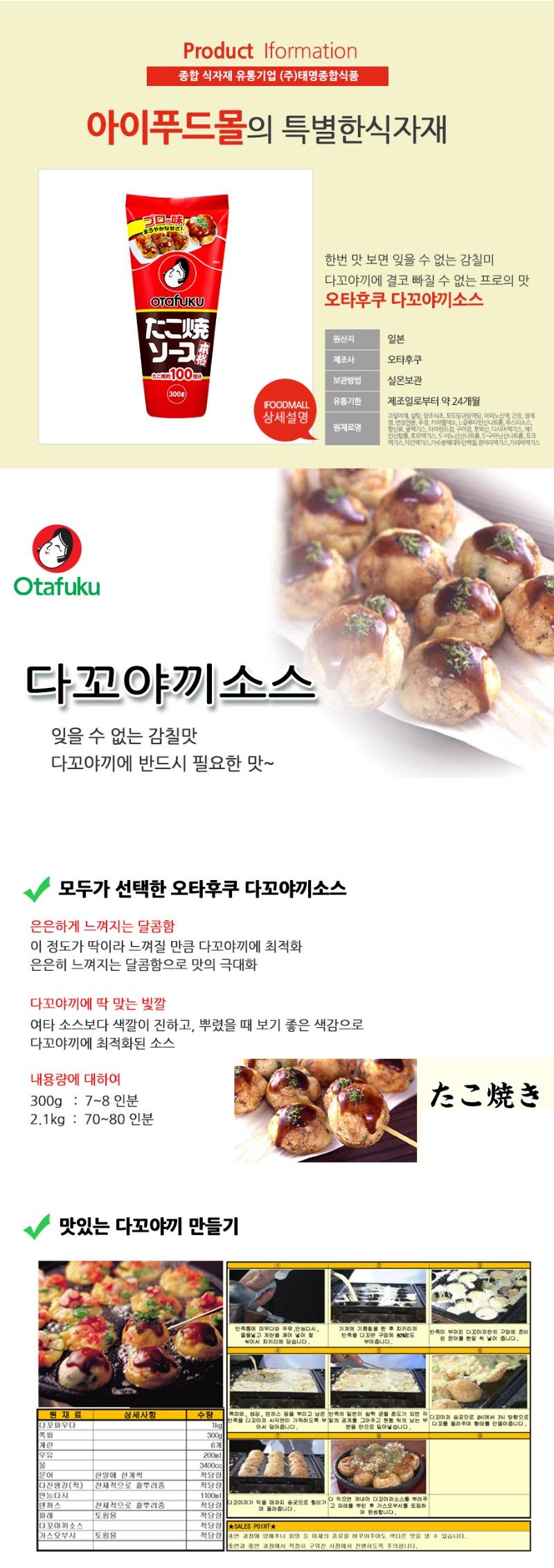 다꼬야끼소스 300g 상품정보1.jpg