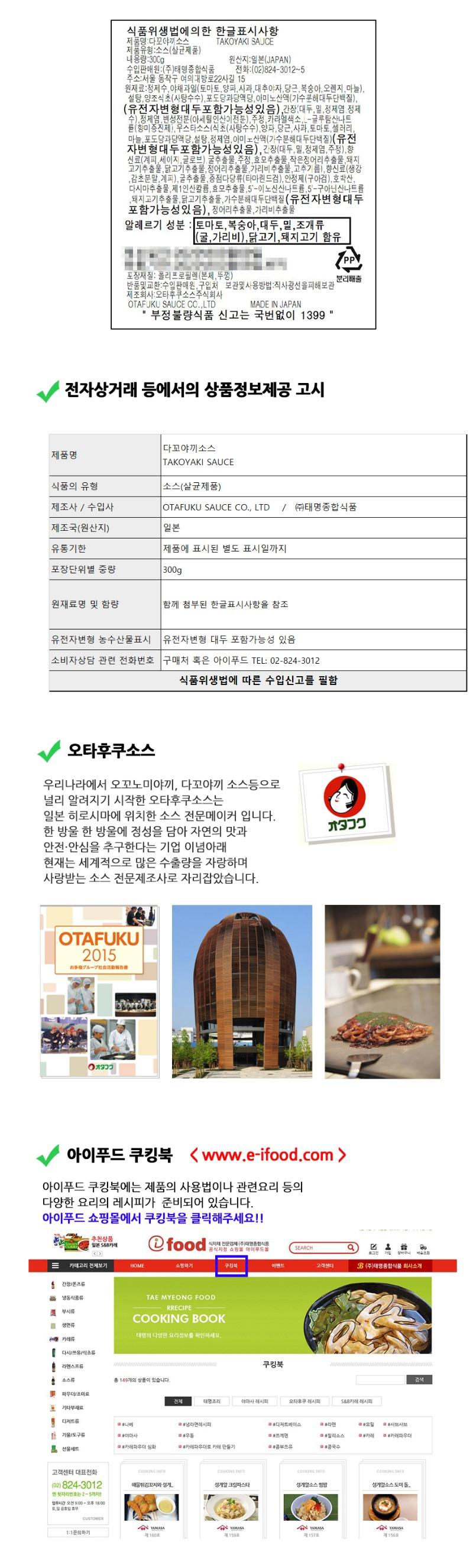 다꼬야끼소스 300g 상품정보2.jpg