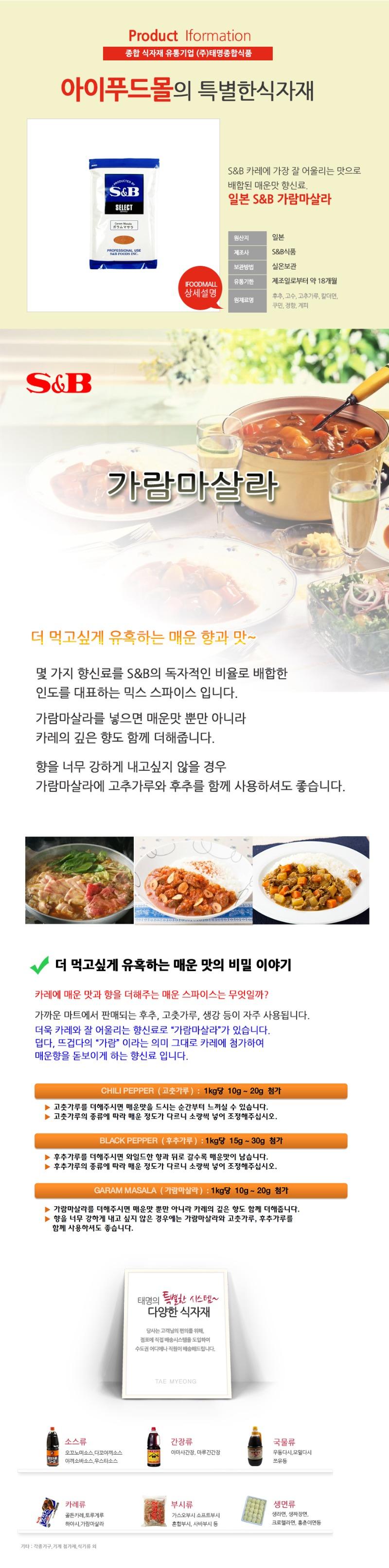 가람마살라 500g(op) 상품정보1.jpg