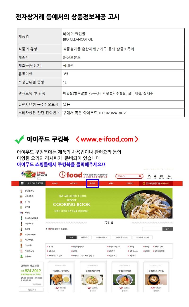바이오크린콜 1L 상품정보3.jpg