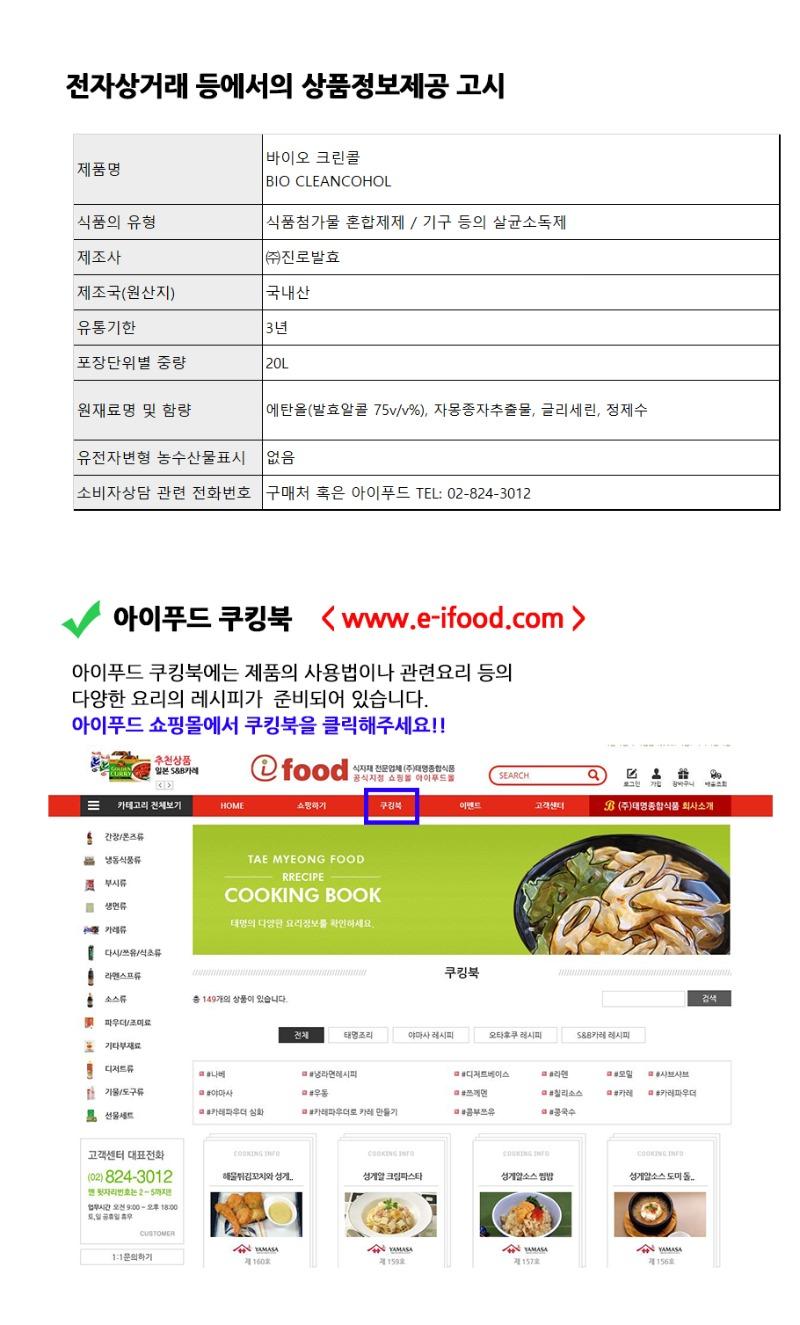 바이오크린콜 20L 상품정보3.jpg